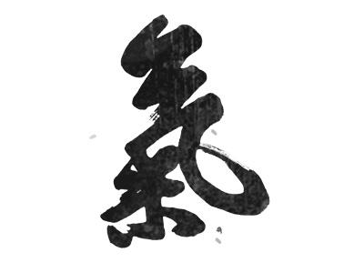 Hunyuan Qi Gong